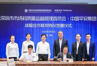中国平安与深圳市市场监管委签署战略合作协议.JPG