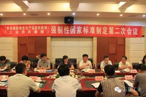 能源消耗限额》第二次起草工作组会议在日照市五莲县