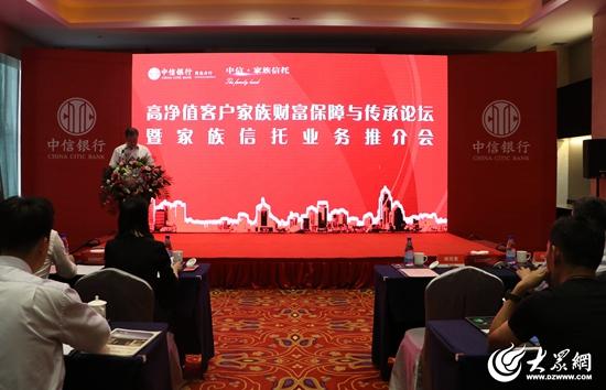 中信银行 高净值客户家族财富保障与传承论坛顺利召开