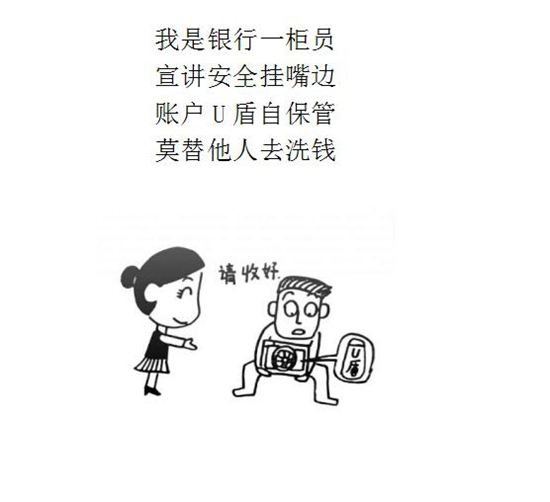写在《中华人民共和国反洗钱法》颁布实施十周年