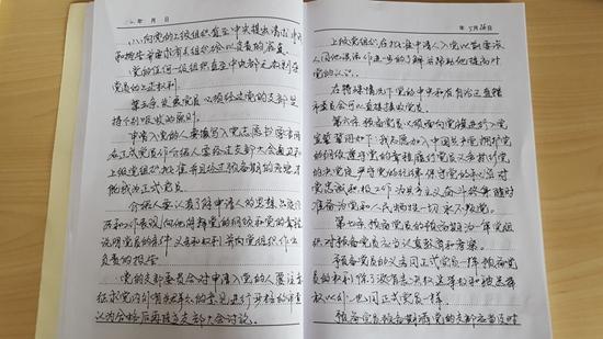 日照分行开展 手抄党章100天 活动作品评选
