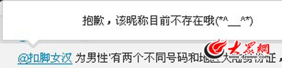 而吴先生也坚决否认与南航及其空姐有任何关系