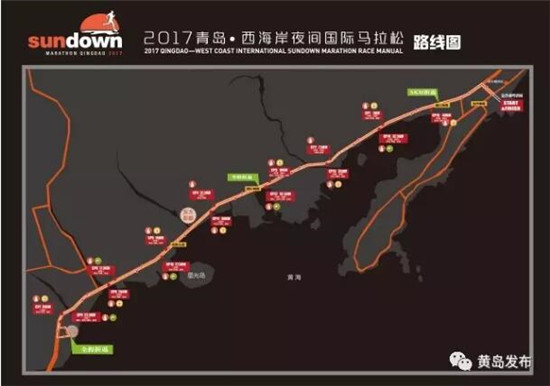2017年青岛西海岸夜间国际马拉松赛线路图-万人悦跑青岛 卡萨帝携手图片