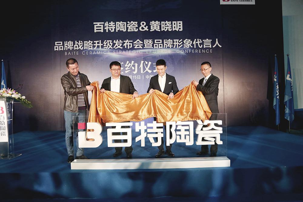 重磅消息百特陶瓷品牌全新升级携代言人黄晓明全新启程_北京赛车