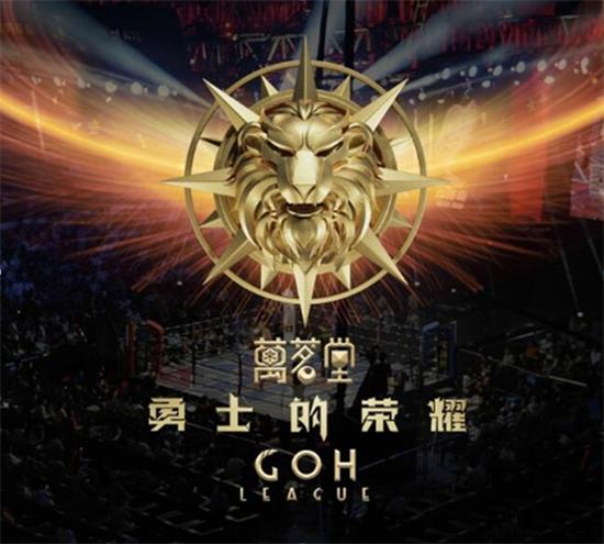 万茗堂《勇士的荣耀》联袂出击,开启中国搏击新篇章