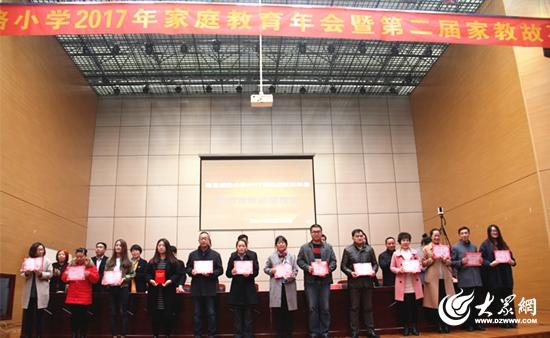家校v小学连云港路小学召开2017年家庭教育年朝阳市小学图片