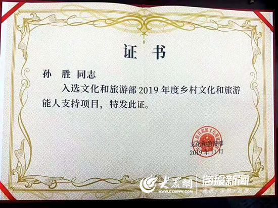 不负文旅董事长孙胜获2019年度乡村文化和旅游能人