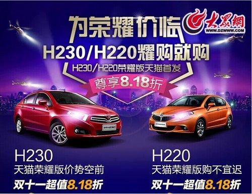 双11价格提前享 中华汽车8.18折疯狂销售