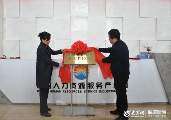 新机构新职能新作为 东港区医疗保障局挂牌成