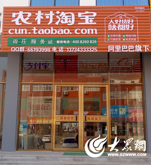 陳曉隆的農村淘寶閆莊服務站