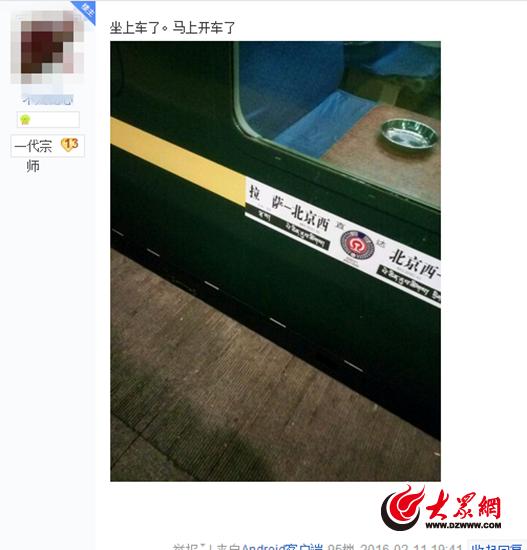 坐上北京到拉萨的火车