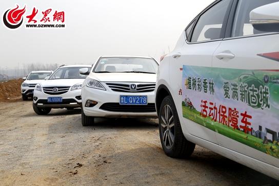 日照盛达汽车销售服务有限公司特派出五辆保障车辆为活动顺利进行保驾