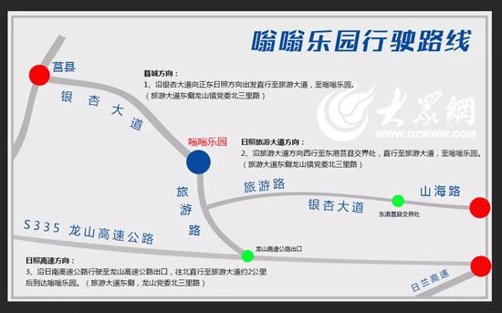 莒县嗡嗡乐园风景区路线图