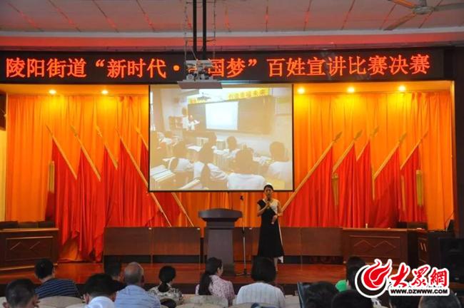 """莒县陵阳街道""""新时代·中国梦""""百姓宣讲比赛唱说陵阳好故事"""