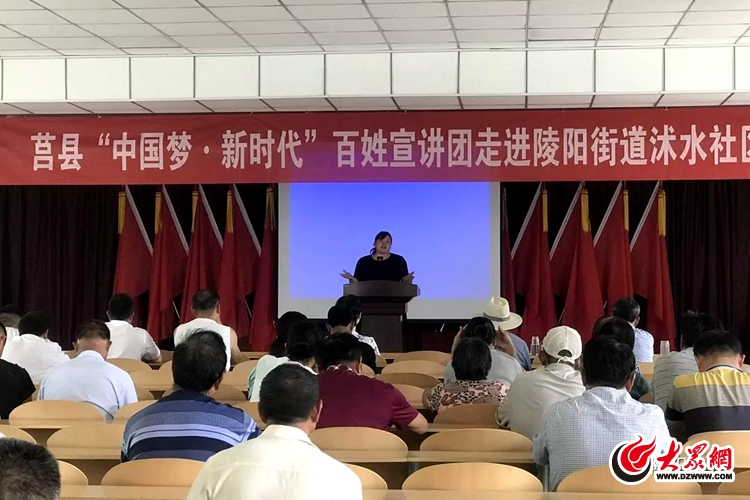 """莒县陵阳街道沭水社区迎来县""""中国梦·新时代""""百姓宣讲团"""