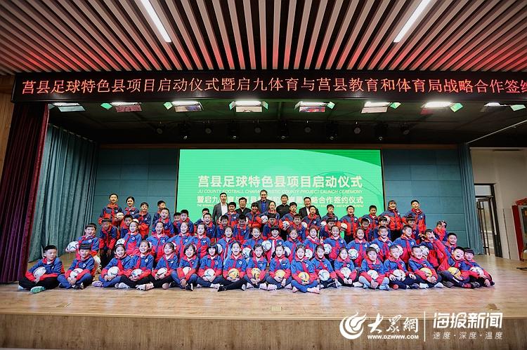 莒县足球特色县项目启动仪式暨启