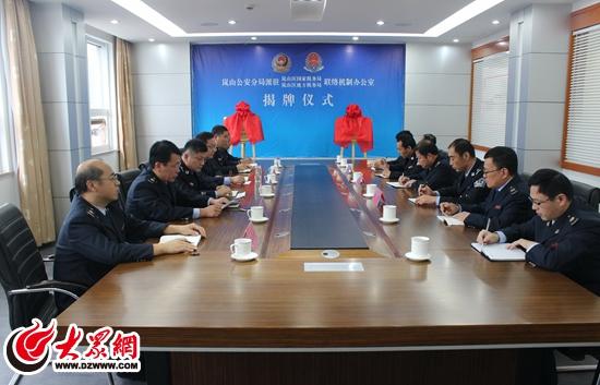 岚山分局派驻税务机构联络机制办公室成立