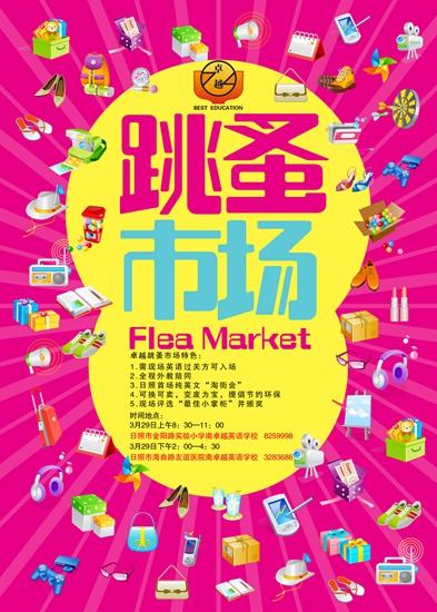 小学跳蚤市场海报设计-周末来当 小掌柜 吧 日照首场纯英淘街会等你挑