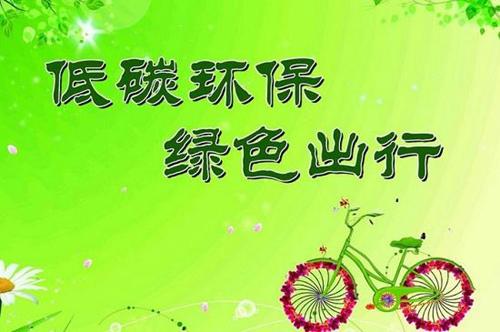 儿行千里冉担忧歌谱-青年文化艺术节-----千人绿色环保公益骑行   活动主办:   日照捷安特俱