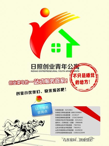 青年公�_日照创业青年公寓启用 设有创业辅导培训