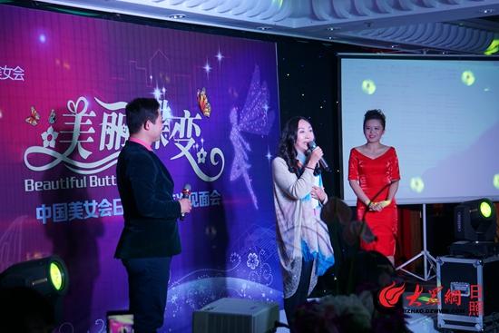 美丽蝶变・中国美女会日照分会第一次见面会举行