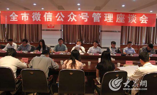 市工商局市综合执法局组织召开了&quot全市微信公众号管理座谈会&quot会议