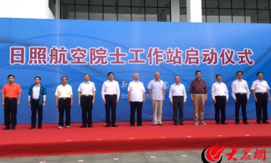日照市举行创建国家通用航空示范区研讨会