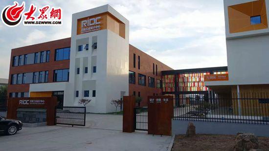 日照工业设计中心获批文化产业示范基地