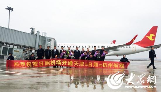 日照机场开通至杭州航线 今日迎首班飞机