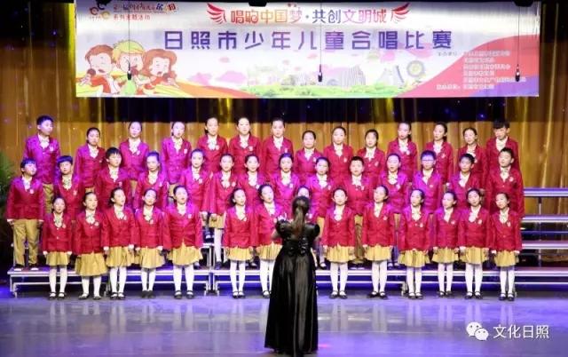 第八届中国少年儿童合唱节日照市
