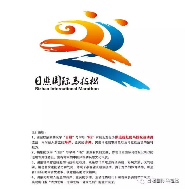 2017日照国际马拉松主题口号,logo征集结果公布