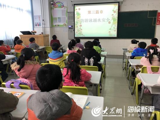 日照市实验小学开学第一课 主题班会讲安全