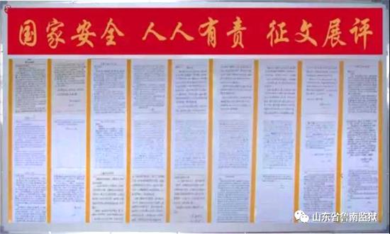 鲁南监狱开展国家安全教育活动