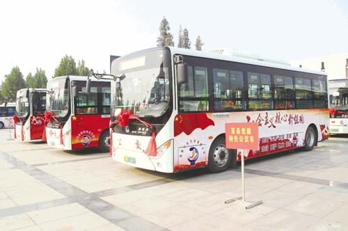 """""""让党旗飘扬在公路上""""16辆党建特色公交车亮相日照"""