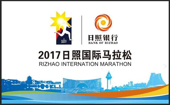 2017日照国际马拉松蓄势待发 赛事logo发布