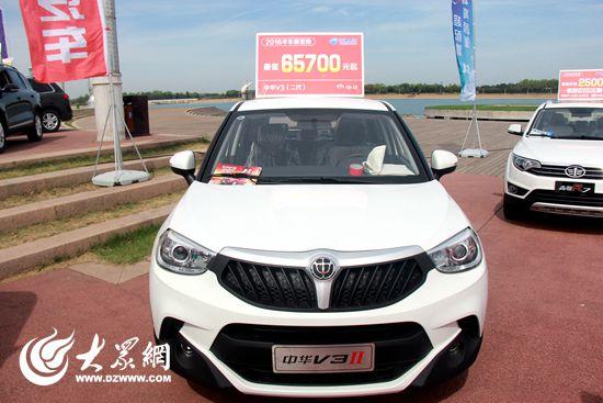 中华V3两款车型亮相日照车展.jpg