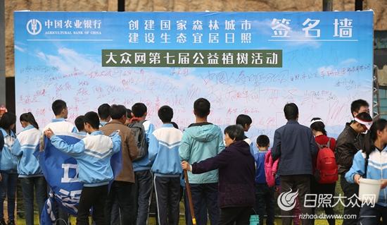 纷纷在签名墙上签名,倡议共建山清水秀美丽日照.jpg