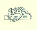 15莒县卧龙青茶业有限公司logo_副本_副本.jpg