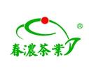 21山东春浓茶业股份有限公司logo_副本.jpg