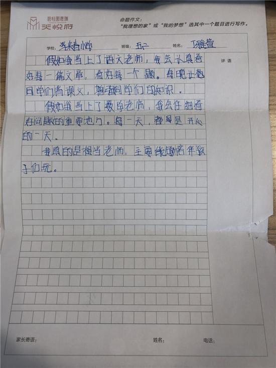 我的梦想当一名教师500【相关词_ 我的梦想当一名教师