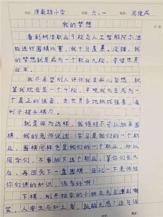 厉俊成——我的梦想是成为围棋职业九段