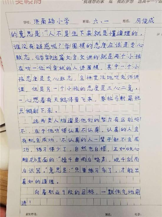 厉俊成——我的梦想是成为围棋职业九段_其他城市